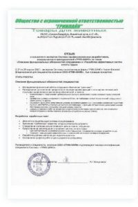 """ООО """"Гринлайн""""  г. Санкт-Петербург"""