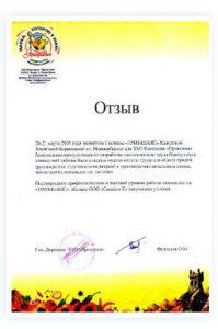 "ЗАО Компания ""Проксима""  г. Новосибирск"